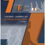 Ανακοινώθηκε το πρόγραμμα του 7ου Φεστιβάλ Κινηματογράφου Χανίων / 7th Chania Film Festival