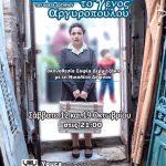 «Σταματία, το γένος Αργυροπούλου», στο YouCA – 19/10