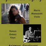 """Βραδιά tango στο """"Αρισμαρί"""", στο Γαβαλοχώρι – 10/11"""